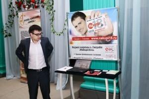 Выставка предприятий малого бизнеса